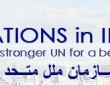 United Nations Tehran