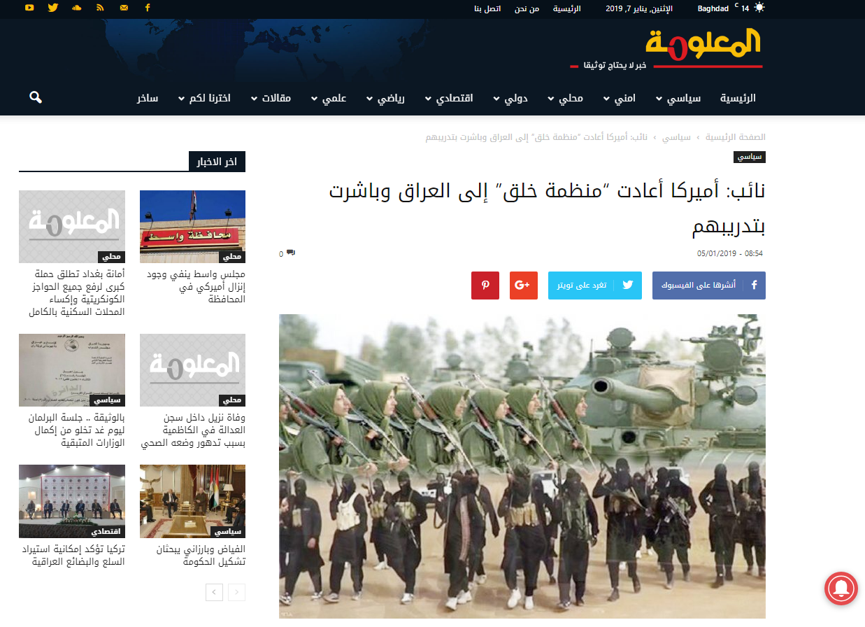 MEK Cooperates with ISIS .