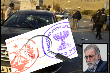 Mossad MEK Assassinated Fakhrizadeh