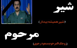 The death of Massoud Rajavi