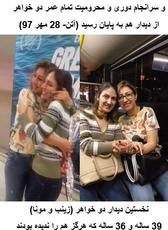 Mona And Zeinab Hosseinnejad Meet Each Other After 36 Years